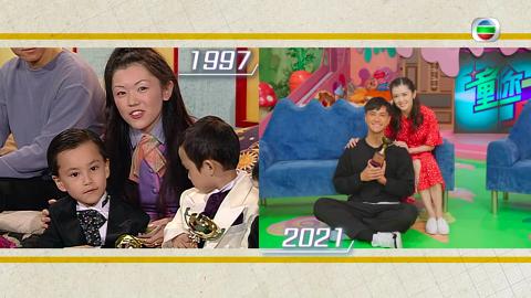 【童你一起長大了】朱敏瀚5歲童年混血王子look曝光!孖凍齡張潔蓮重現24年前兒童節目淵緣