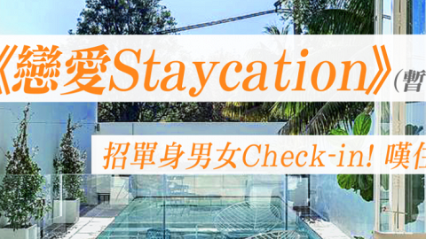 ViuTV打造港版《慾罷不能》落實開拍《戀愛Staycation》 公開招募單身男女大屋內深入配對尋愛