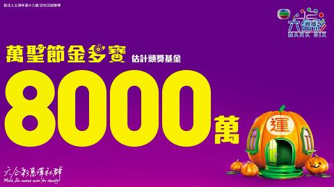 【六合彩】馬會六合彩萬聖節金多寶頭獎高達8000萬 10月26日攪珠 歷年最旺號碼共攪出4次