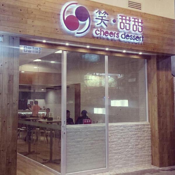 「笑甜甜」有近 40 個座位,比起一般的甜品店寬敞舒適得多。