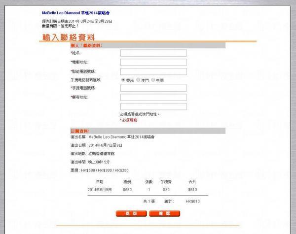 進入「輸入聯絡資料」頁面,必須填寫所有欄目
