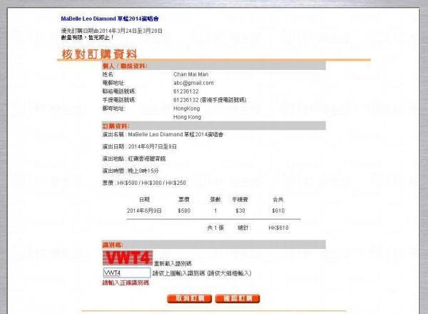 進入「核對訂購資料」頁面,細心查閱,無誤後可輸入識別碼。
