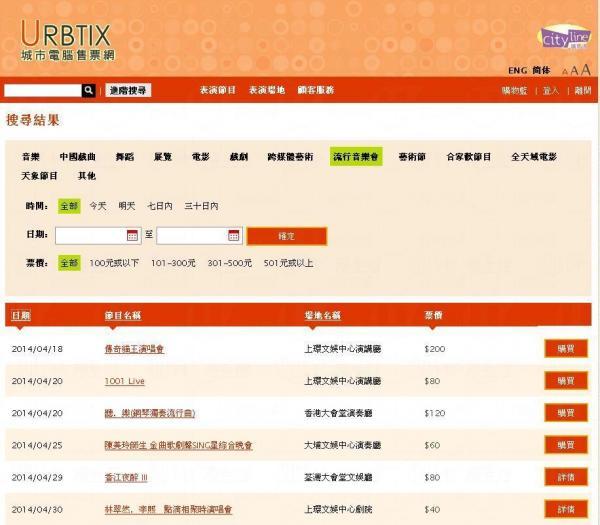 城市電腦售票網於3月5日起至年中分階段推出新的購票系統,「購買」按鈕轉為紅色
