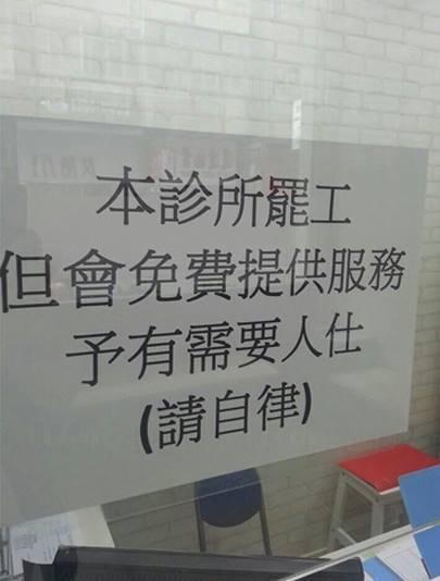 西環鄭志文醫生的診所貼通告︰「本診所罷工,但會免費提供服務予有需要人士(請自律)」