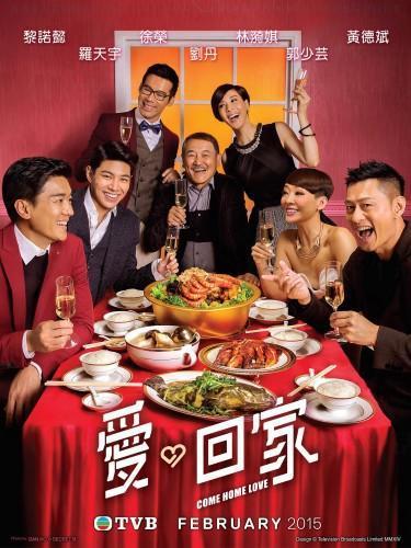 2月份:處境劇《愛回家》來源:TVB.com