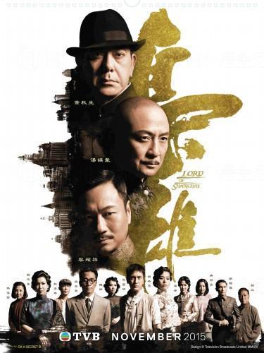 11月台慶月:《梟雄》來源:TVB.com