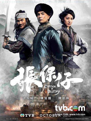 10月份:《張保仔》來源:TVB.com