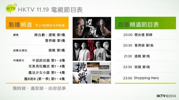 來源:HKTV香港電視Facebook專頁