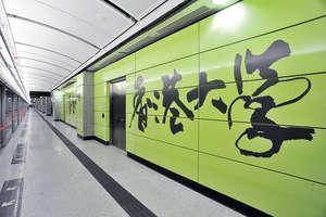 港大站月台上,用上了綠色作主色。