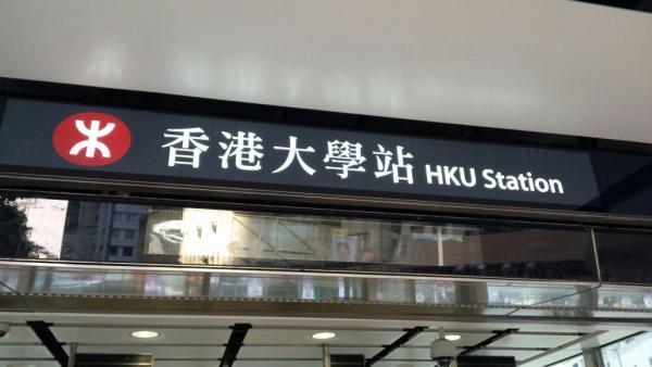 13/12/2014 通車前開放日