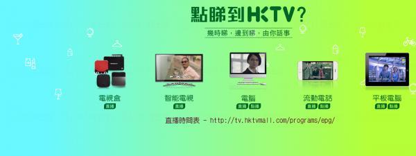 香港電視HKTV