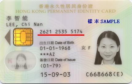 香港身份證中文電碼