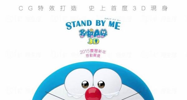 《STAND BY ME:多啦A夢3D》