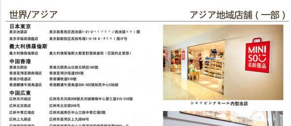 「名創優品 Miniso Life」香港分店地址