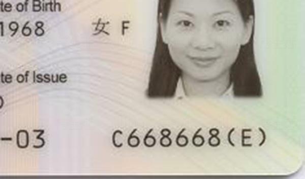 身份證的秘密 (三) 唔信try try!括號內的數字可計出來