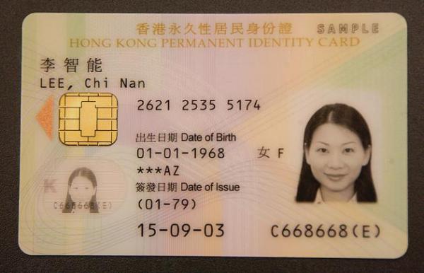 2018年新智能身份證