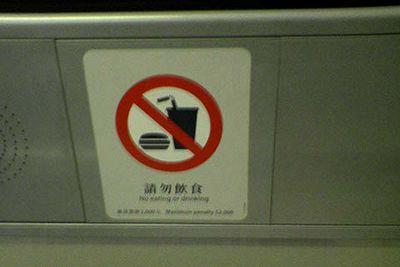 車站入閘後及車廂內嚴禁飲食。