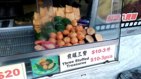 煎釀三寶 : Three stuffed treasures