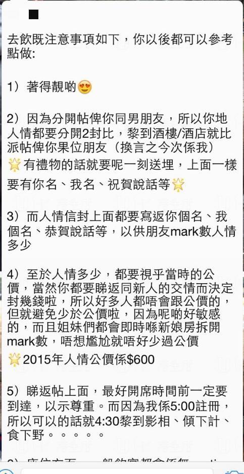 去飲7大注意事項 (圖: 香港討論區)