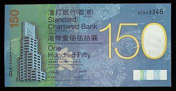 渣打銀行$150紀念鈔 (相片來源:資料圖片)