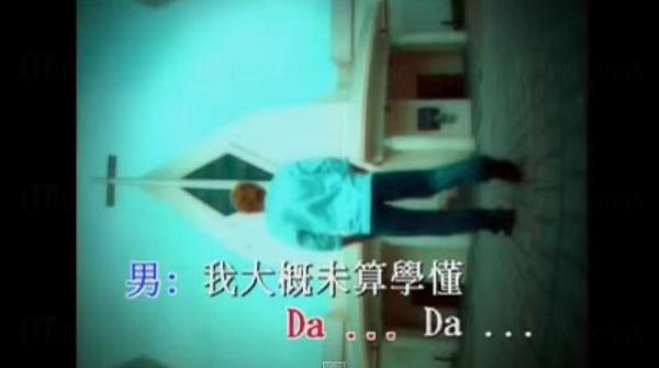 《合久必婚》MV截圖