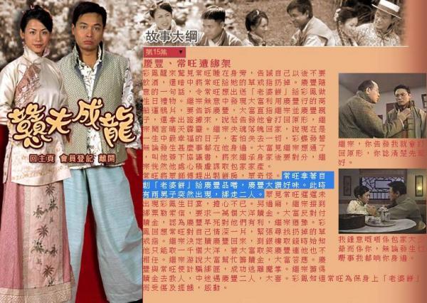圖:TVB網頁