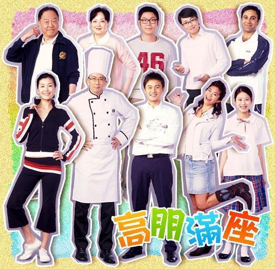 高朋滿座 (圖:TVB)