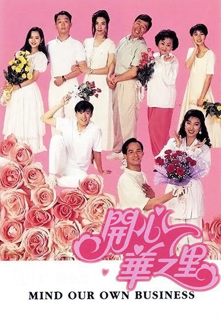 開心華之里 (圖:TVB)