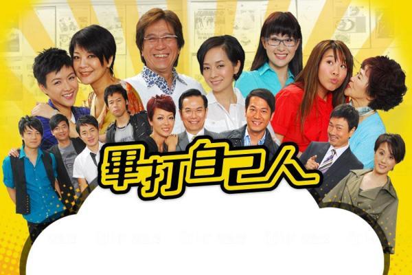 畢打自己人 (圖:TVB)