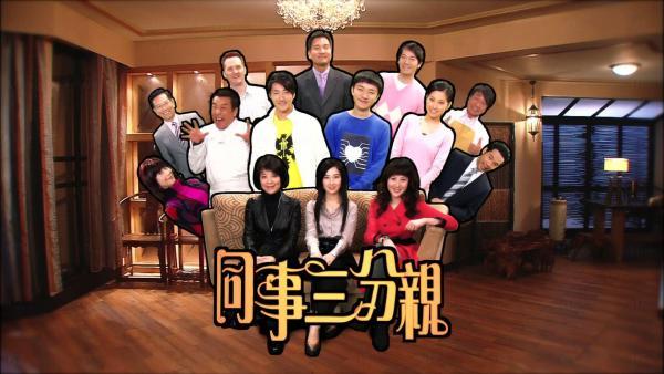 同事三分親 (圖:TVB)