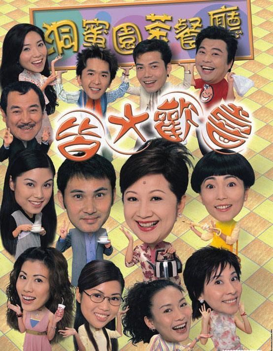 皆大歡喜 (時裝版)  (圖:TVB)