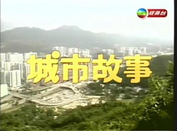 城市故事 (圖:YouTube)