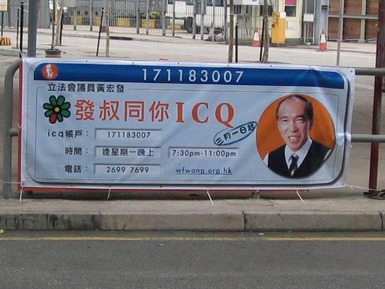當年要顯示自己親民,唔使用劍,用ICQ啦!(圖:FB@沈旭暉)