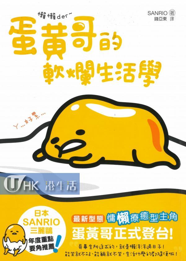 懶懶der ~ 蛋黃哥的軟爛生活學 (圖:內頁圖片)