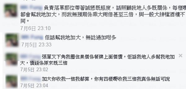 圖:事主FB