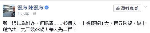 圖:FB@雲海
