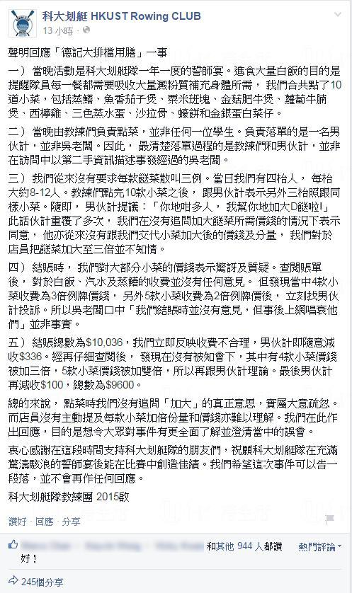 科大劃艇隊教練團發聲明(圖:FB@科大划艇 HKUST Rowing CLUB)