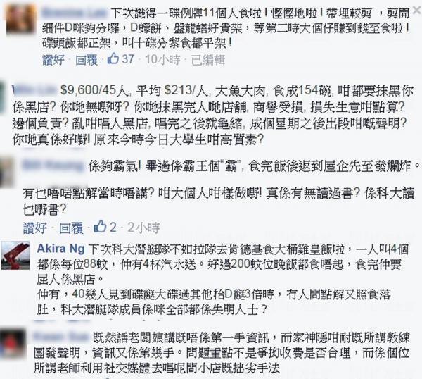 網民意見(圖:FB@科大划艇 HKUST Rowing CLUB)