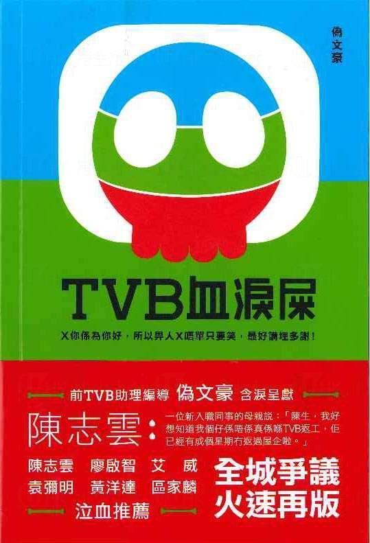 《TVB血淚屎》(圖:白卷出版社)