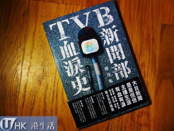 《TVB新聞部血淚史》