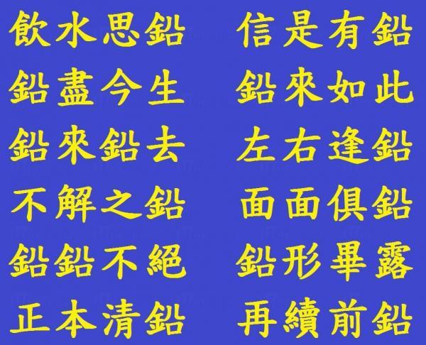 新四字詞 (圖:FB@陳德雄)