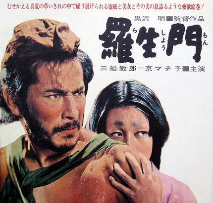 黒澤明《羅生門》Poster(圖:香港討論區)