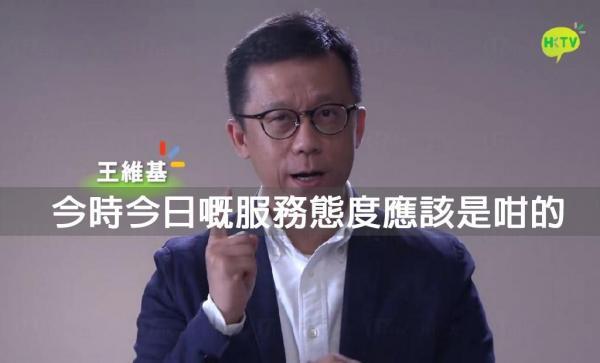 王維基(圖:HKTV)