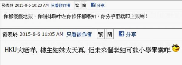 網民回應(香港討論區)