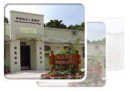 麥理浩夫人度假村(圖:康文署)