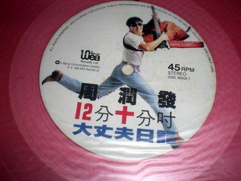 《12分十分吋》專輯(圖:FB@80-90年代廣東歌)