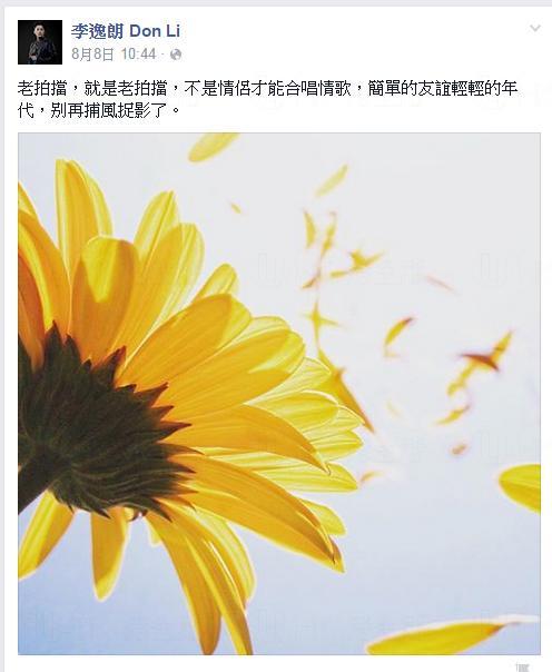 圖:FB@李逸朗 Don Li