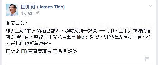 圖:FB@田北俊