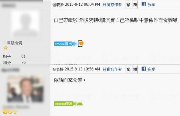 網民回應(圖:香港討論區 )