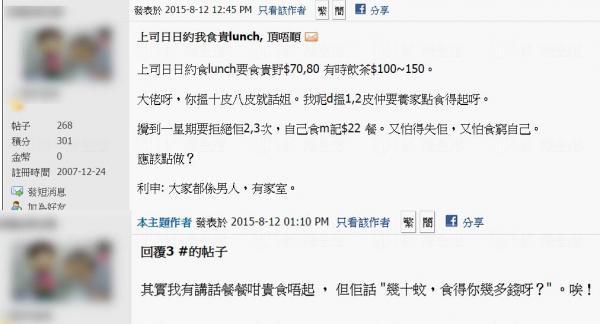 原Post(圖:香港討論區 )